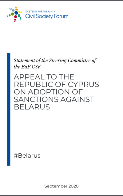 Steering Committee appeal to Republic of Cyprus
