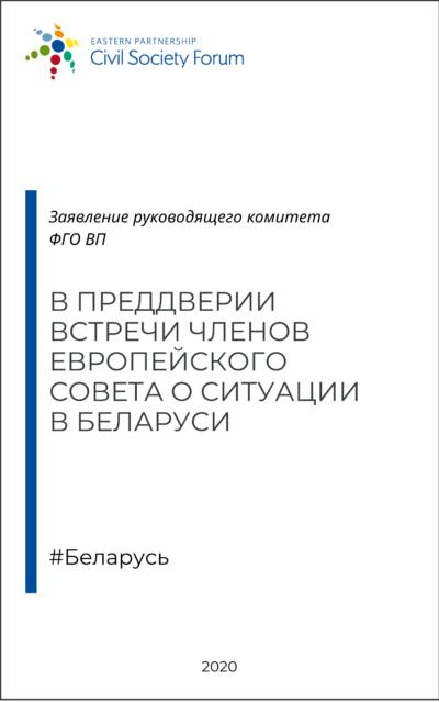 Координационный совет для обеспечения передачи власти в Беларуси