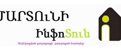 (English) Martuni Info: Announcement for Applications in Armenia