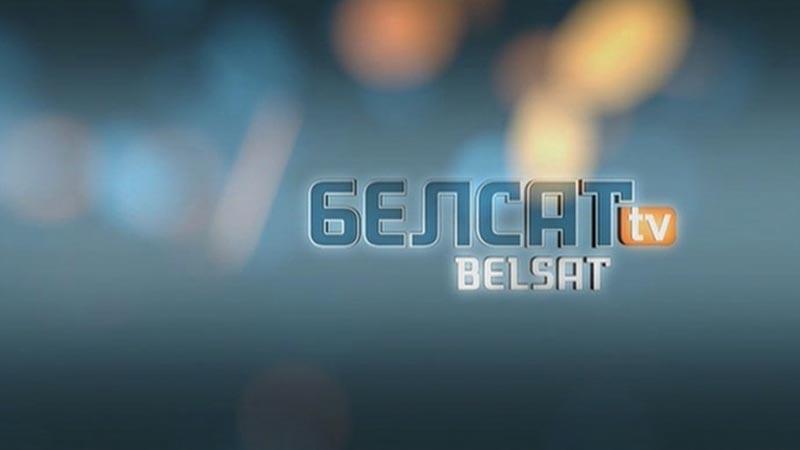 """Беларусская Национальная платформа ФГО ВП  обеспокоена будущим """"Белсата"""""""