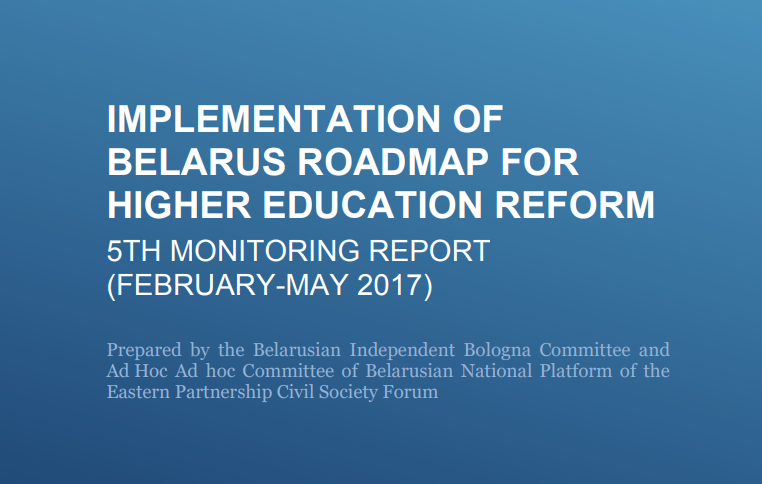 Belarus Roadmap for Higher Education Reform – 5th Monitoring Report (February-May 2017)